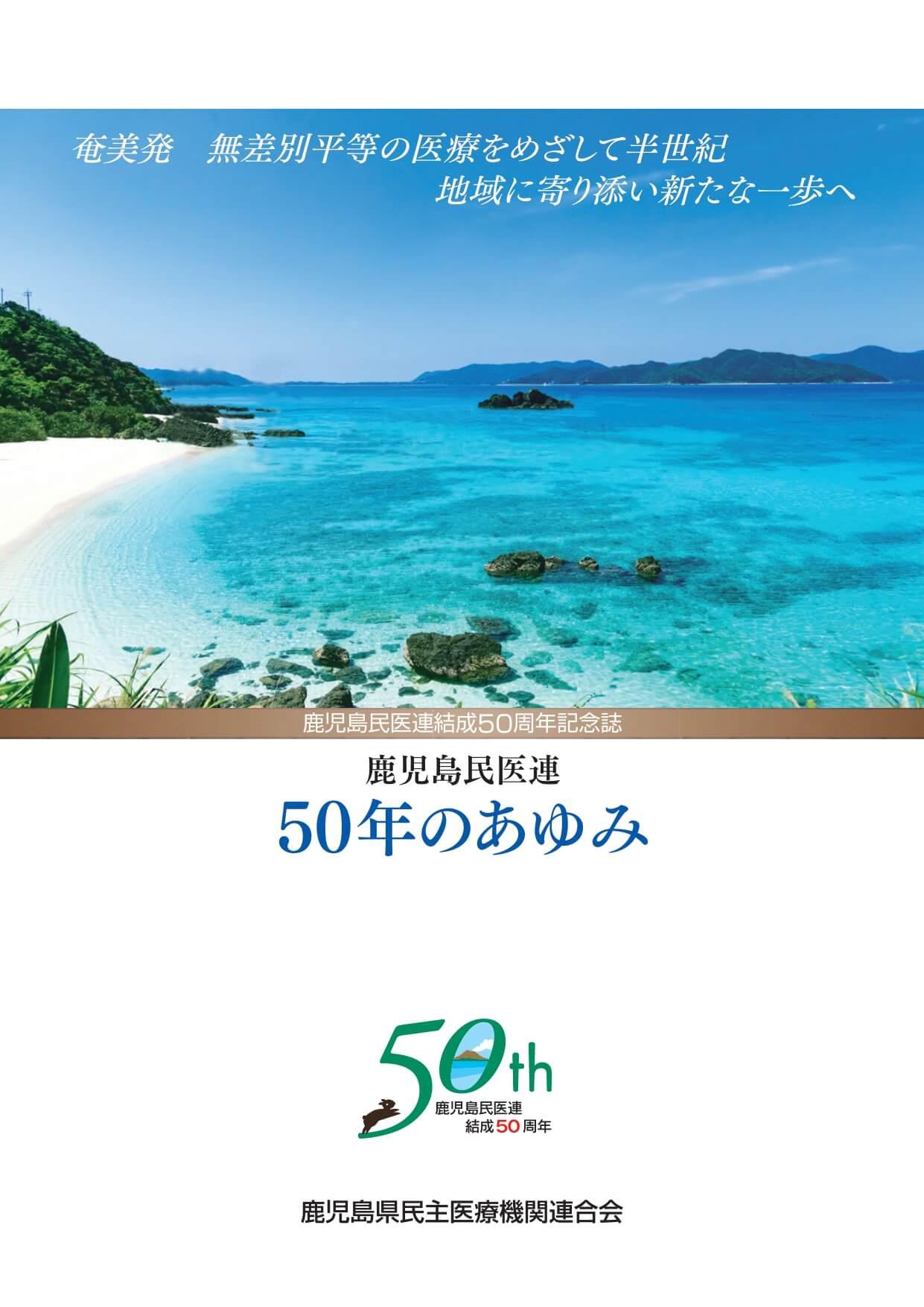 鹿児島民医連50周年記念誌