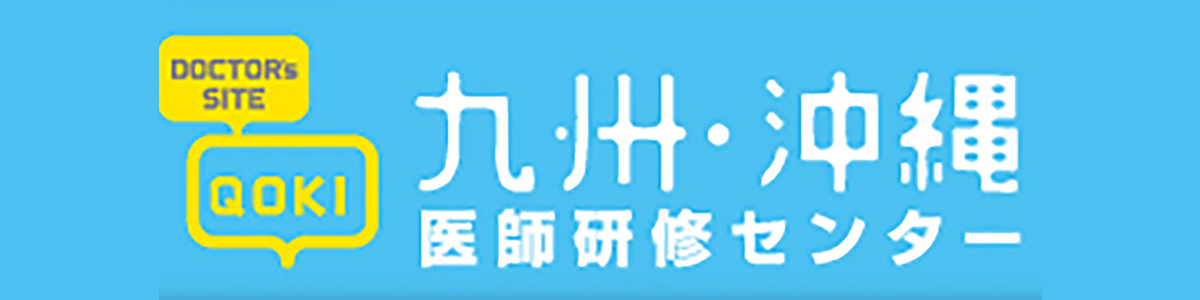 九州・沖縄医師研修センター