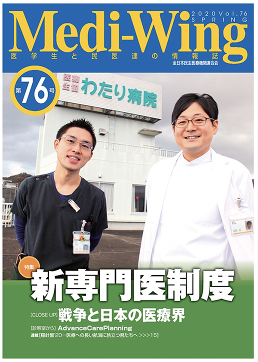 全日本民医連の情報誌
