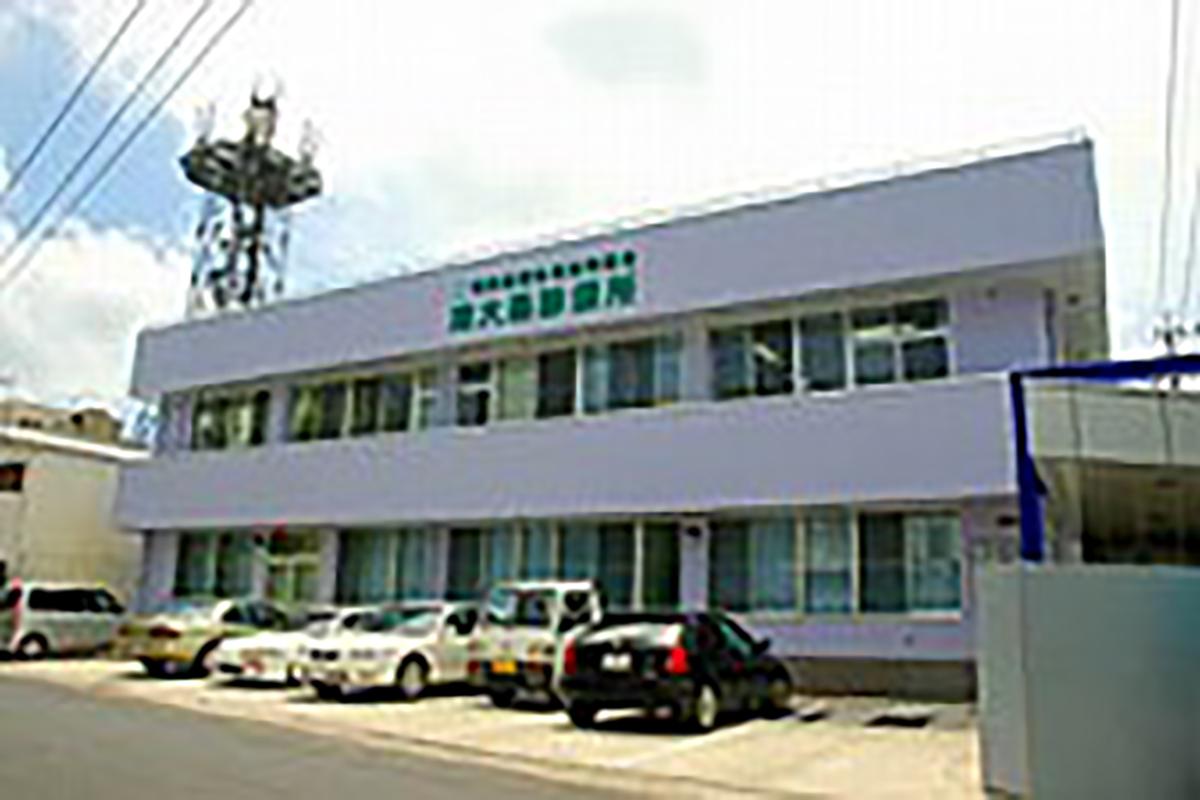南大島診療所