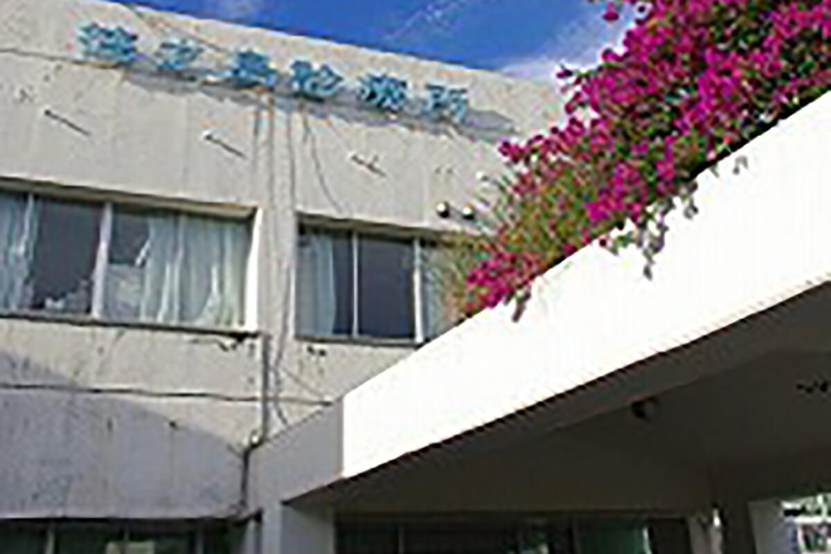 徳之島診療所