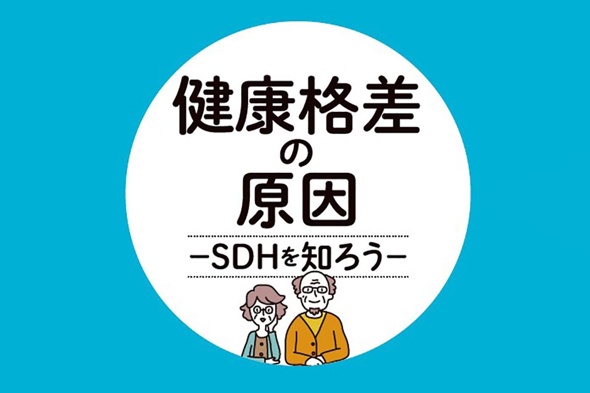 SDH(健康の社会的決定要因)