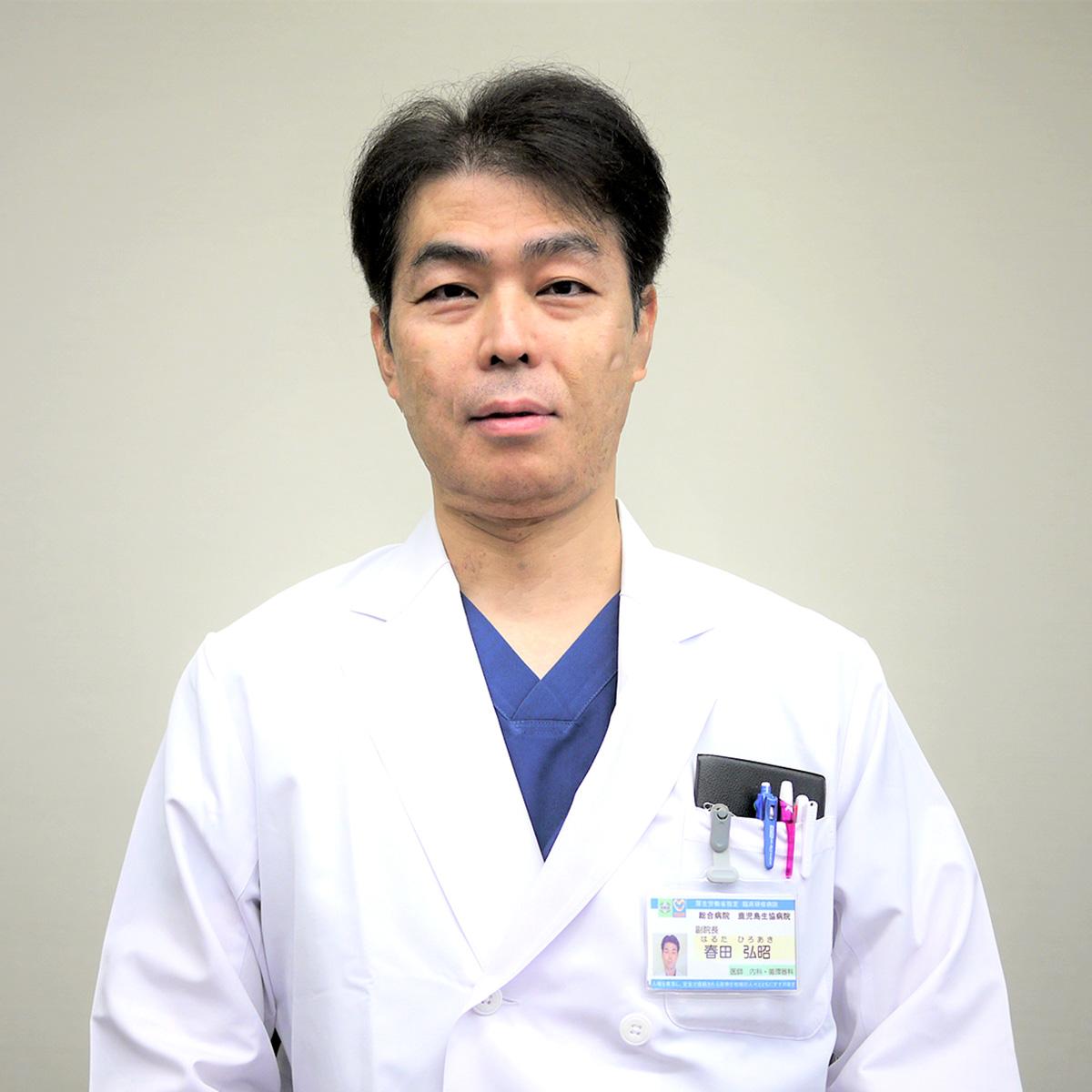 初期研修プログラム責任者 副院長 循環器内科 春田 弘昭